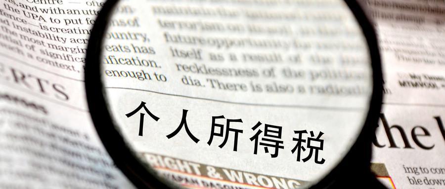 重庆个人所得税起征点是多少