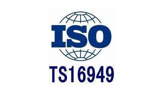 ISO/TS16949汽车行业质量管理体系是什么