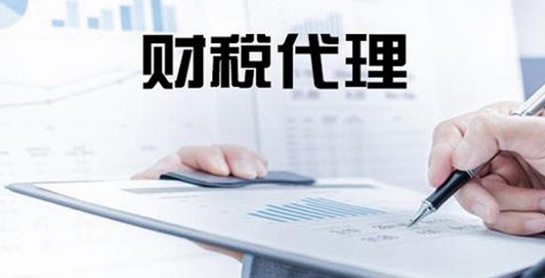 会计代理记账公司的业务范围