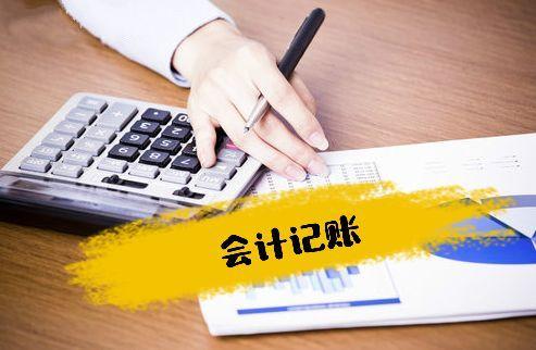 会计记账的流程是什么