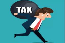 关于公司合理节税你知道多少?