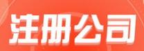 秦皇岛公司注册你知道吗?