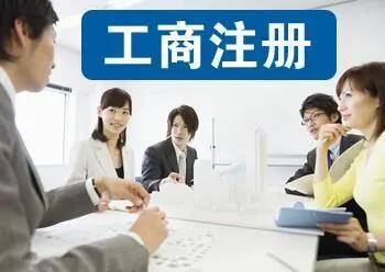 申请成都工商注册的相关流程是什么?