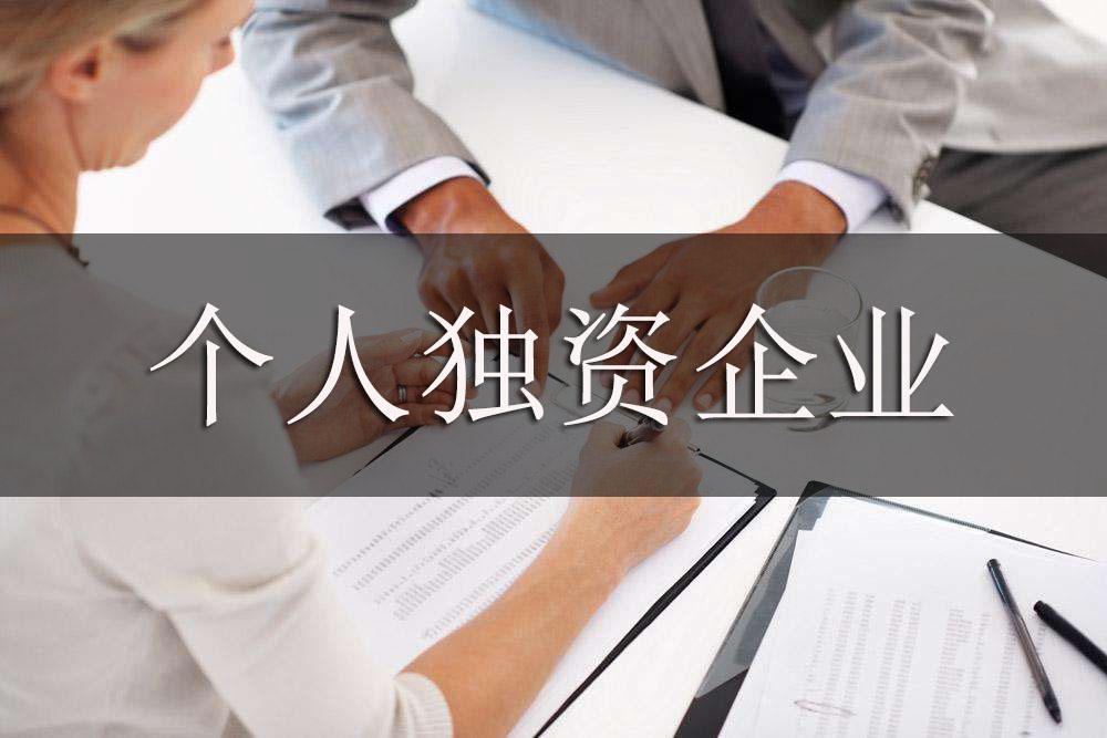 注册个人独资企业的资本要求