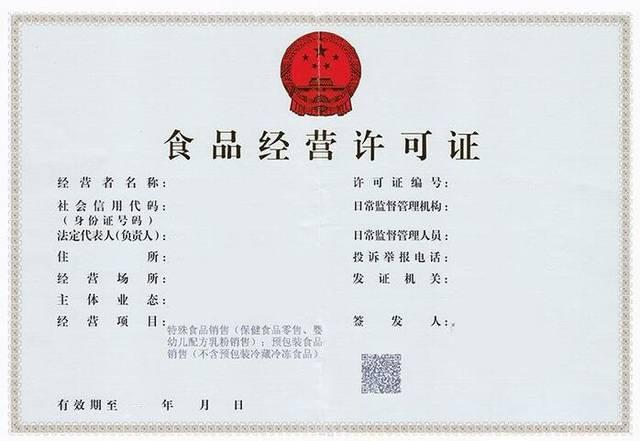食品经营许可证网上申请的流程