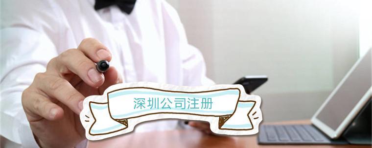 深圳公司注册的最新政策