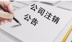 深圳公司注销费用是怎么样的?
