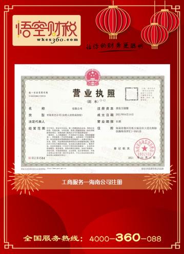 海南公司注册